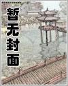 韩娱之任务系统封面