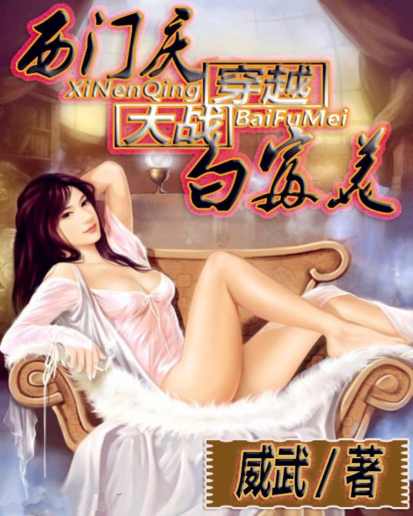西门庆穿越大战白富美封面
