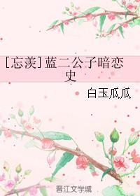 [忘羡]蓝二公子暗恋史封面