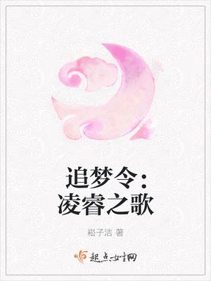 追梦令:凌睿之歌封面