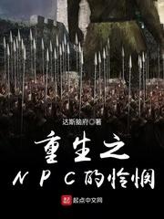重生之NPC的怜悯封面