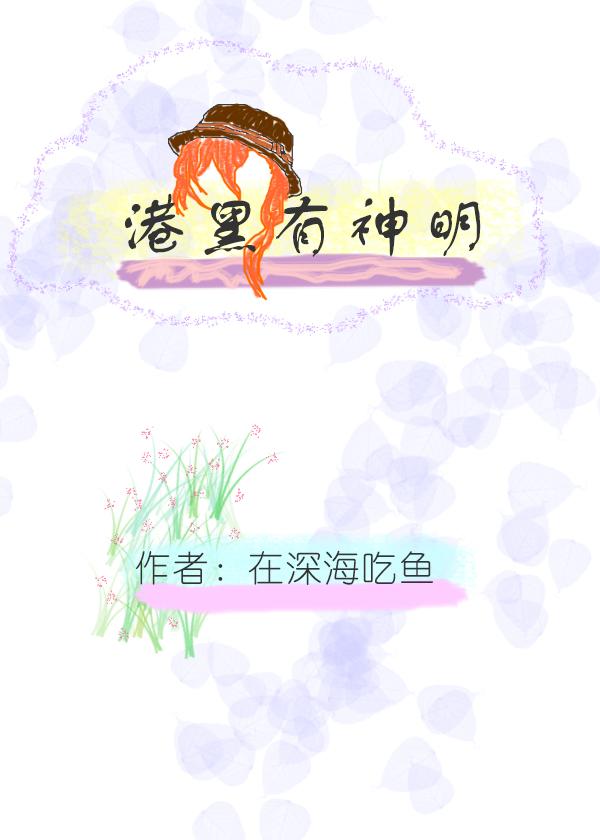 [综]港黑有神明封面