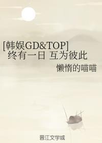 [韩娱GD&TOP]终有一日 互为彼此封面