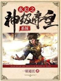 玄幻之神级帝皇系统封面