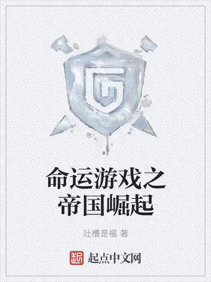 命运游戏之帝国崛起封面