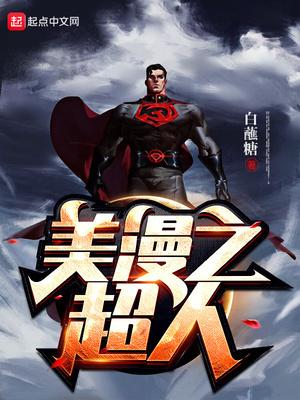 美漫之超人封面