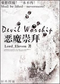 恶魔崇拜/Devil Worship封面